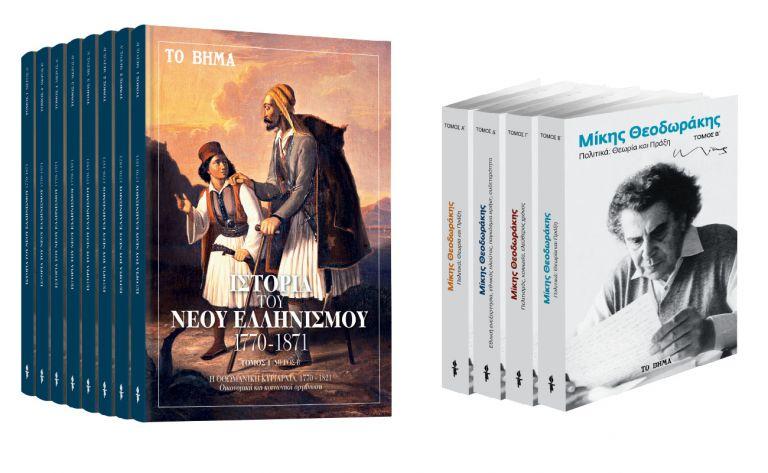 Την Κυριακή με «ΤΟ ΒΗΜΑ», «Ιστορία του Νέου Ελληνισμού», «Μίκης Θεοδωράκης», «VITA» & «BHMAgazino» | tovima.gr