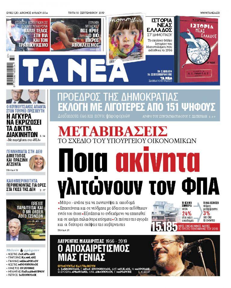 Διαβάστε στα «ΝΕΑ» της Τρίτης: «Ποια ακίνητα γλιτώνουν τον ΦΠΑ» | tovima.gr