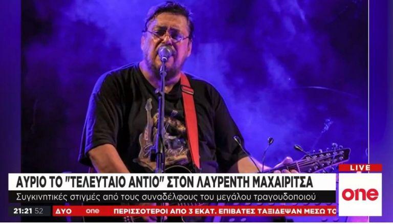 Την Τετάρτη το «τελευταίο αντίο» στον Λαυρέντη Μαχαιρίτσα | tovima.gr