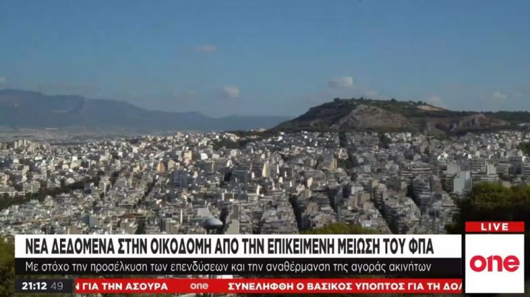 Νέα δεδομένα στην οικοδομή από την επικείμενη μείωση του ΦΠΑ | tovima.gr