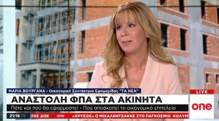 M. Βουργάνα στο One Channel: Θα ξεπαγώσει η αγορά των ακινήτων | tovima.gr