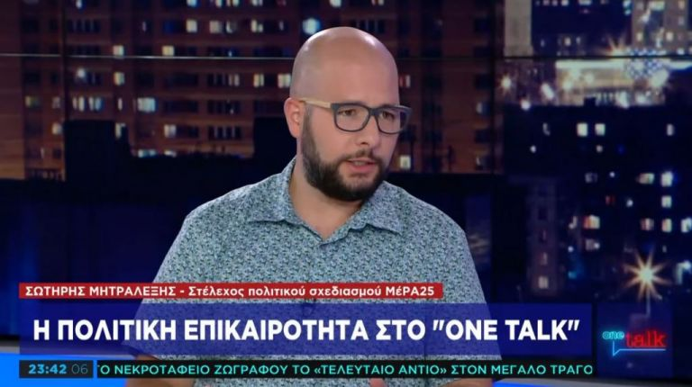 Σ. Μητραλέξης στο One Channel: Η ρεαλιστική ανυπακοή και η «βίβλος» για τη ΝΔ | tovima.gr