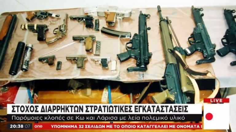 Κλοπή πυρομαχικών: Ξύπνησαν μνήμες «17Ν» από την υπόθεση στη Λέρο | tovima.gr