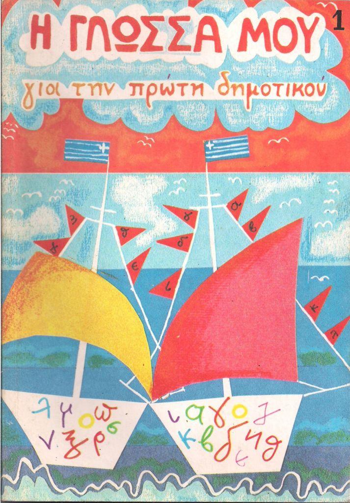 #θυμάμαι_στο_σχολείο: Το Twitter θυμάται μπουγέλα, κοπάνες, εκδρομές | tovima.gr