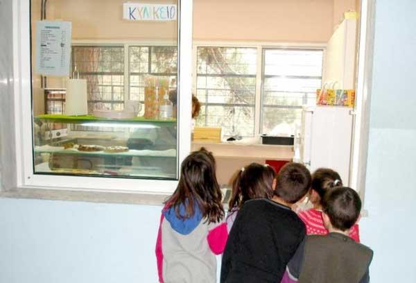 ΕΦΕΤ: Οδηγίες για τα σχολικά κυλικεία | tovima.gr