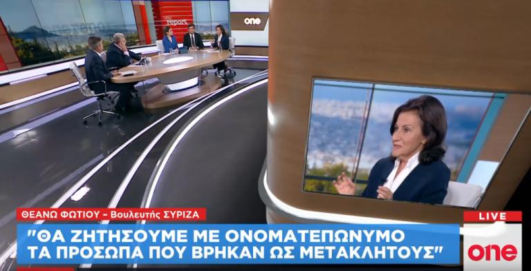 Μετακλητοί ΣΥΡΙΖΑ: Κόντρα Κ. Γκιουλέκα – Θ. Φωτίου για τα υπέρογκα ποσά | tovima.gr