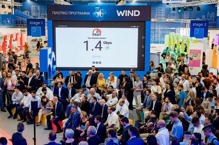 ΔΕΘ: Η Wind παρουσίασε το πιλοτικό δίκτυο 5G | tovima.gr