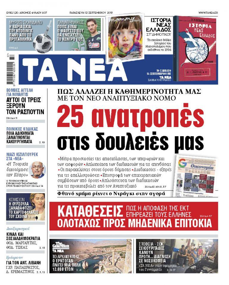 Διαβάστε στα «ΝΕΑ» της Παρασκευής: «25 ανατροπές στη δουλειά μας» | tovima.gr