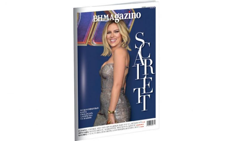 Η Σκάρλετ Γιόχανσον είναι στο «BHMAGAZINO»   tovima.gr