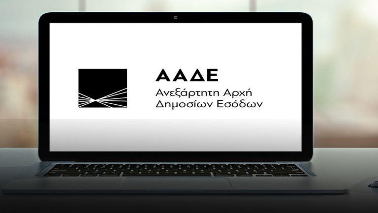 ΑΑΔΕ: Μη διαθεσιμότητα εφαρμογών λόγω έκτακτων εργασιών | tovima.gr
