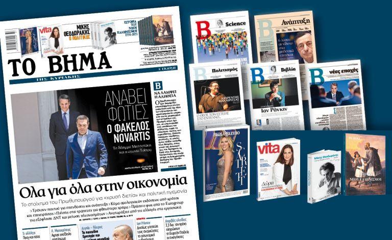 Διαβάστε στο «Βήμα της Κυριάκης»   tovima.gr
