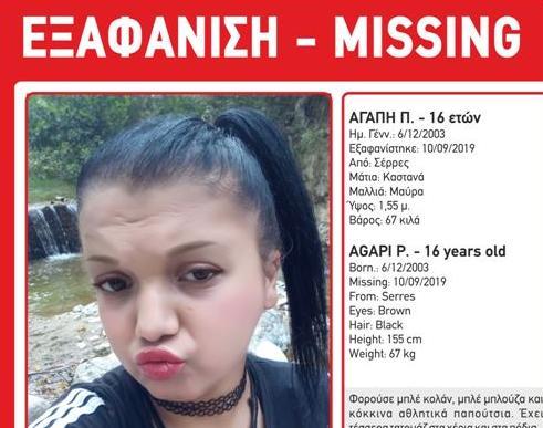Εξαφανίστηκε 16χρονη στις Σέρρες – Συναγερμός στις Αρχές | tovima.gr