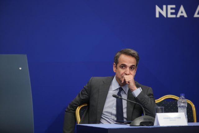 Μητσοτάκης – Τραμπ: Πότε πραγματοποιείται η συνάντησή τους | tovima.gr