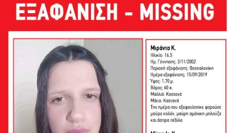 Εξαφάνιση 16χρονης από τη Θεσσαλονίκη   tovima.gr