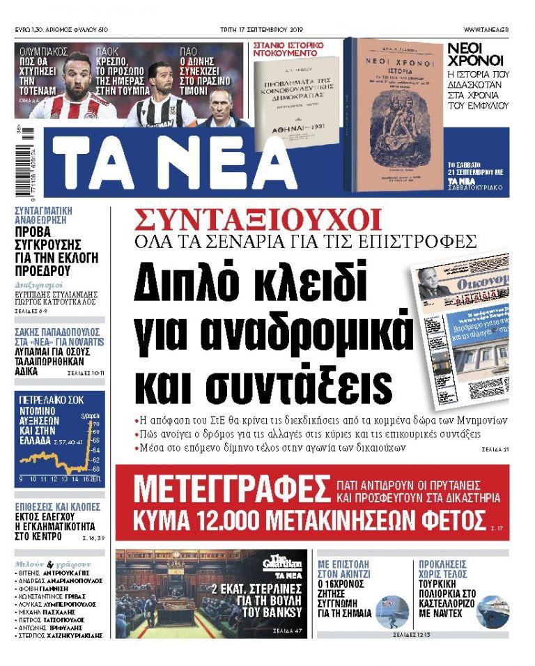 Διαβάστε στα ΝΕΑ της Τρίτης: Διπλό κλειδί για αναδρομικά και συντάξεις | tovima.gr