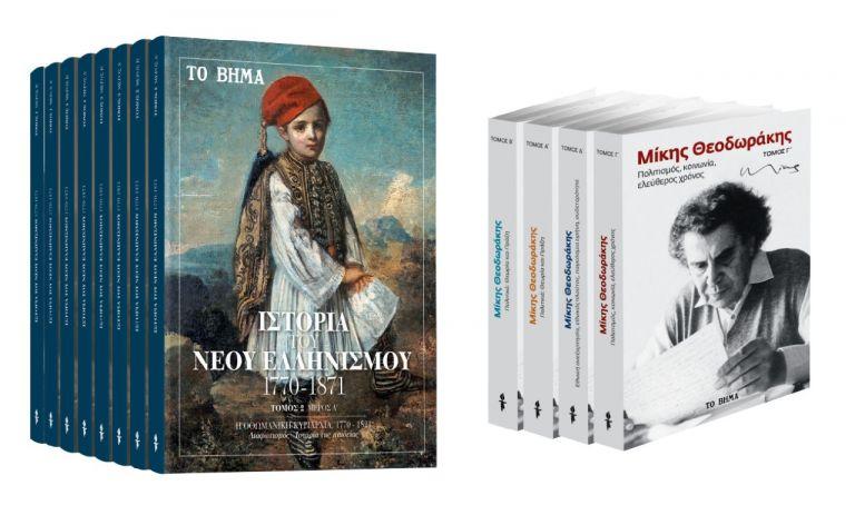 Την Κυριακή με «ΤΟ ΒΗΜΑ», «Ιστορία του Νέου Ελληνισμού», «Μίκης Θεοδωράκης», «Harper's Bazaar» & «BHMAgazino» | tovima.gr