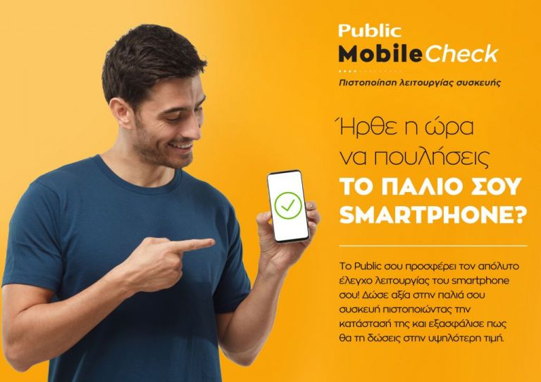Public Mobile Check: Η νέα, ολοκληρωμένη και εξειδικευμένη υπηρεσία πιστοποίησης δίνει αξία στο παλιό σου smartphone | tovima.gr