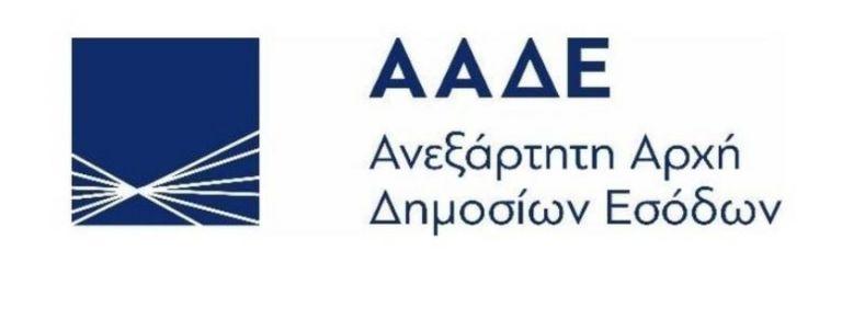 ΑΑΔΕ και ΗΔΙΚΑ διασυνδέονται για το Κοινωνικό Οικιακό Τιμολόγιο | tovima.gr