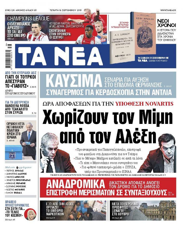 Διαβάστε στα «ΝΕΑ» της Τετάρτης: «Χωρίζουν τον Μίμη από τον Αλέξη» | tovima.gr