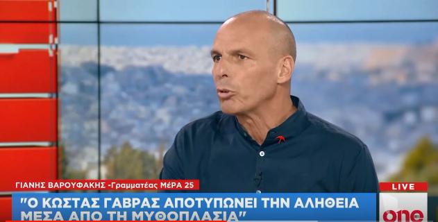 Βαρουφάκης: Ο Γαβράς αποτυπώνει την αλήθεια μέσα από τη μυθοπλασία | tovima.gr