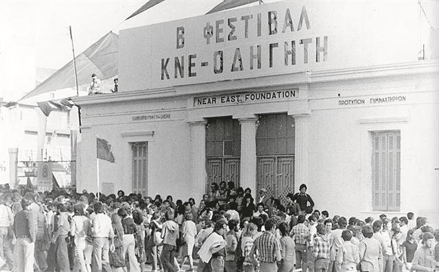 Φεστιβάλ ΚΝΕ :  Κλείνει τα 45 και συνεχίζει… | tovima.gr