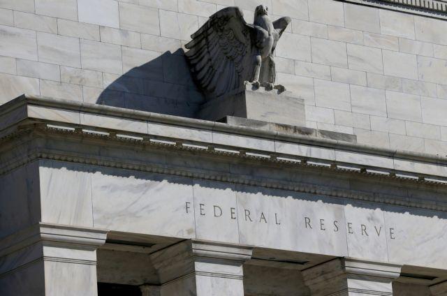 Fed : Μείωσε τα επιτόκια κατά 25 μονάδες βάσης | tovima.gr