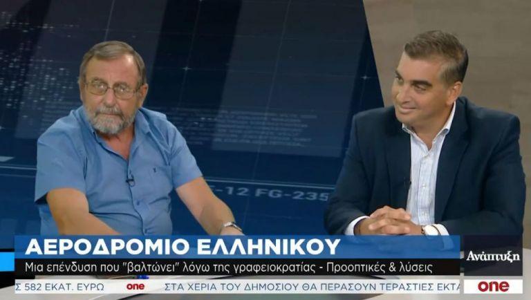 Τι σχεδιάζεται για το Ελληνικό – Γ. Κωνσταντάτος και Μ. Αγγελίδης στο One Channel | tovima.gr