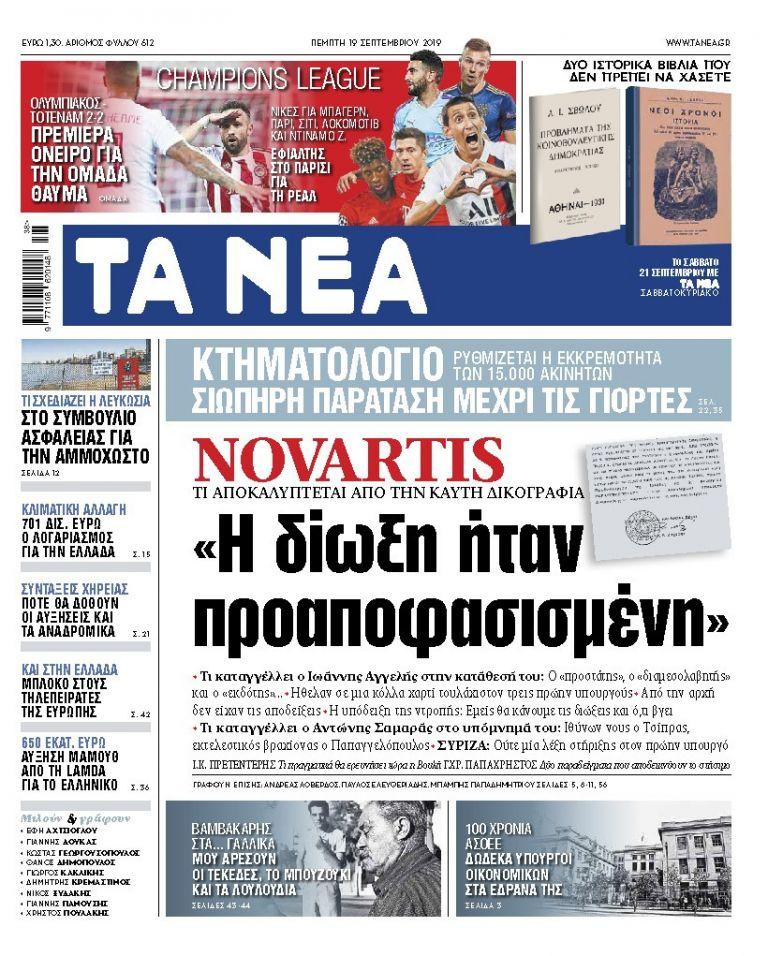 Διαβάστε στα «ΝΕΑ» της Πέμπτης: «Novartis, η δίωξη ήταν προαποφασισμένη» | tovima.gr