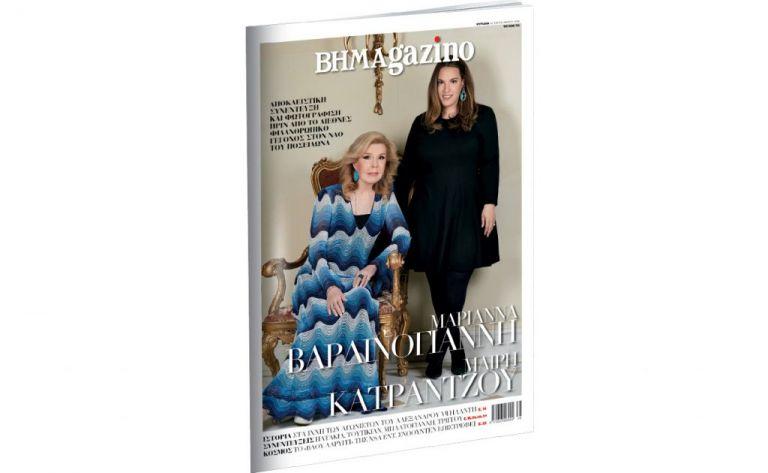 Το «BHMAGAZINO» με τις Μαριάννα Βαρδινογιάννη και Μαίρη Κατράντζου στο εξώφυλλο | tovima.gr