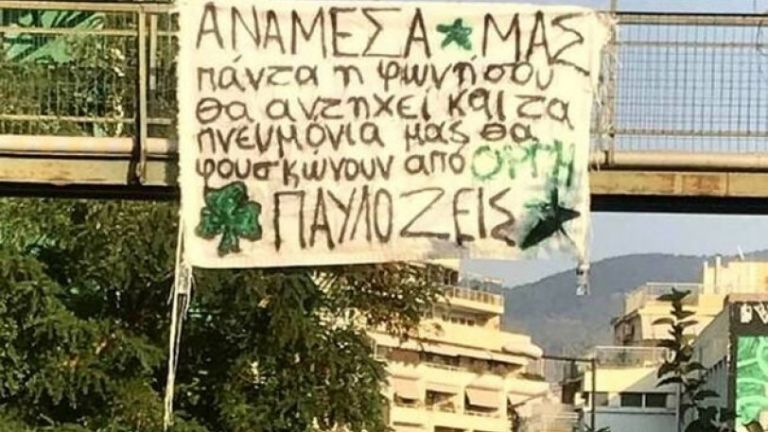Πανό στη μνήμη του Παύλου Φύσσα και στη Λεωφόρο | tovima.gr