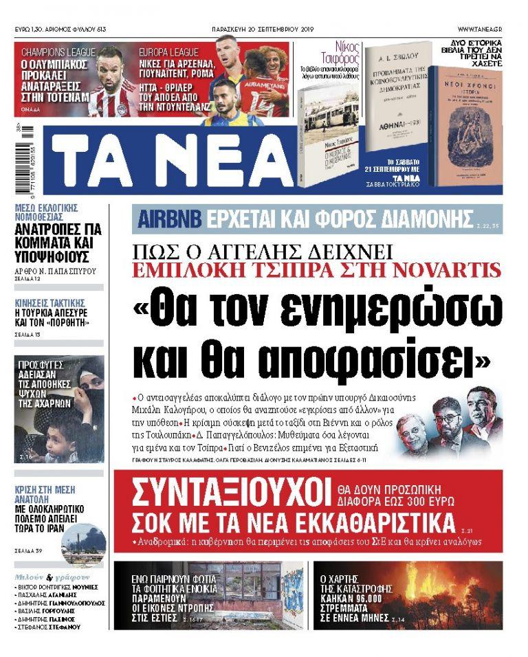 Διαβάστε στα «ΝΕΑ» της Παρασκευής: «Θα τον ενημερώσω και θα αποφασίσει» | tovima.gr