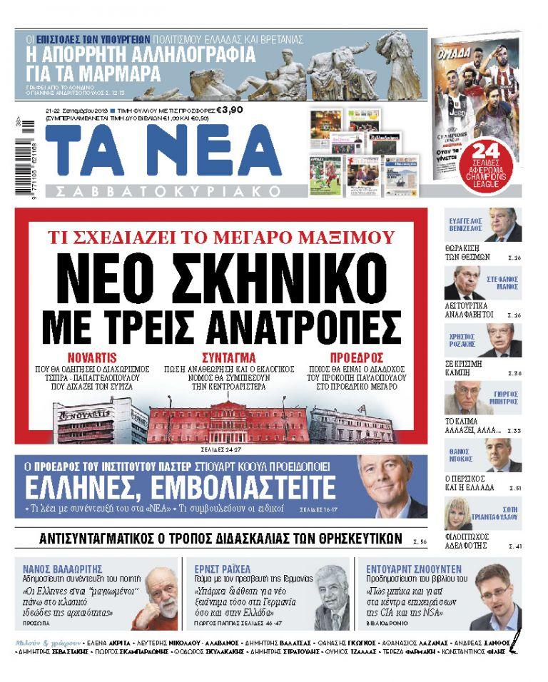 Διαβάστε στα «ΝΕΑ Σαββατοκύριακο»: Νέο σκηνικό με τρεις ανατροπές» | tovima.gr