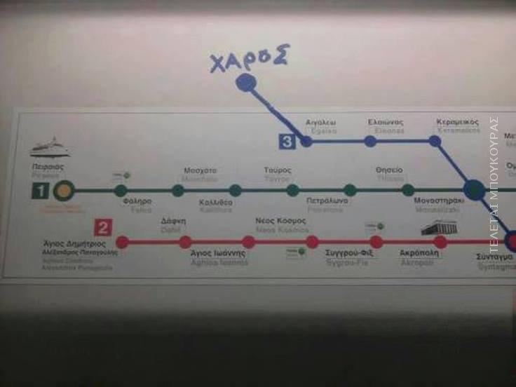 Η Ελένη Αντωνιάδου, το μετρό Θεσσαλονίκης και ο… χάρος: Το Twitter προτείνει νέα ονόματα | tovima.gr