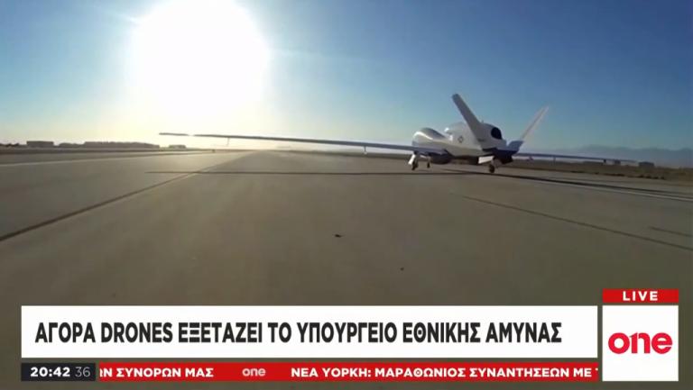 Υπουργείο Άμυνας: Εξετάζεται η αγορά μη επανδρωμένων αεροσκαφών | tovima.gr