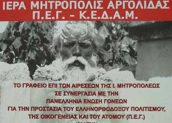 Ιερά Μητρόπολη Αργολίδος: Στο στόχαστρό της γιόγκα και πιλάτες | tovima.gr