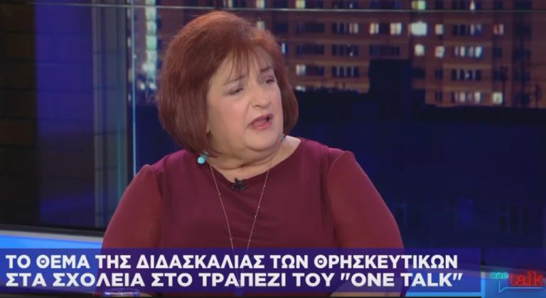 Μ. Γιαννάκου στο One Channel: Το κράτος είναι η προστασία του λαού | tovima.gr
