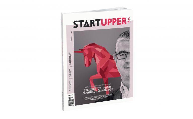 Το μηνιαίο περιοδικό «STARTUPPER MAG», την Κυριακή με «ΤΟ ΒΗΜΑ» | tovima.gr