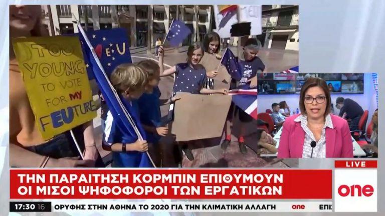 Βρετανία: Την παραίτησή του Κόρμπιν ζητά η πλειοψηφία των Εργατικών | tovima.gr