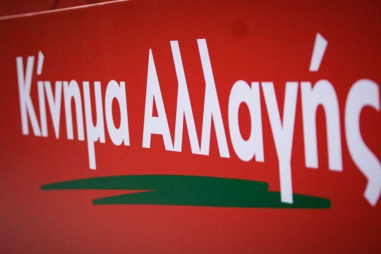 ΚΙΝΑΛ για Novartis : Κάποιοι ασέλγησαν επί των θεσμών | tovima.gr
