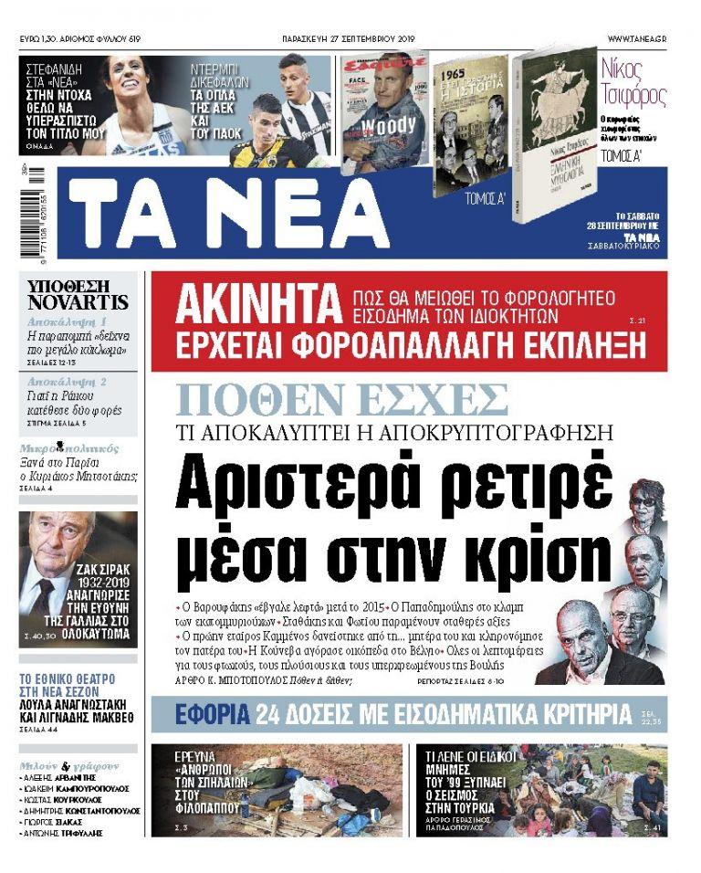 Διαβάστε στα «ΝΕΑ της Παρασκευής»: «Αριστερά ρετιρέ μέσα στην κρίση» | tovima.gr