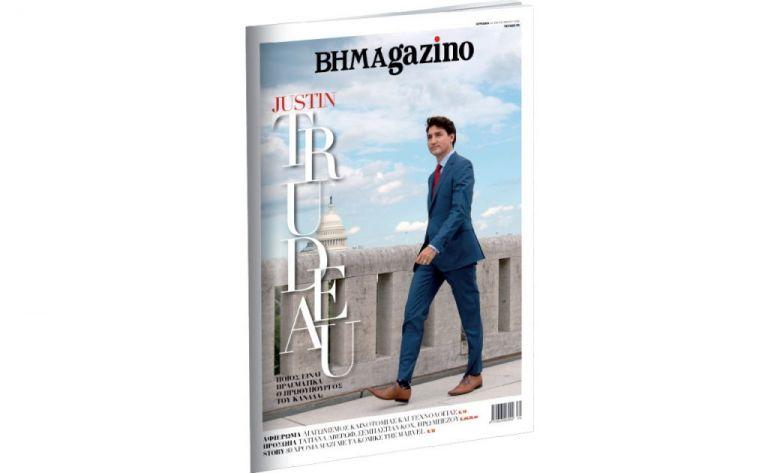 Το «BHMAGAZINO» με τον Τζάστιν Τριντό στο εξώφυλλο | tovima.gr