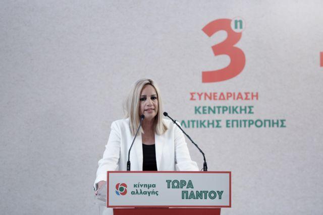 Γεννηματά : Ο Μητσοτάκης κινείται χωρίς σχέδιο και μεταρρυθμιστική πρόταση | tovima.gr