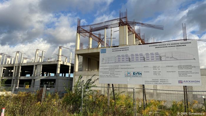 Deutsche Welle: Κατεδαφίζεται το υπό ανέγερση ελληνικό σχολείο του Μονάχου | tovima.gr