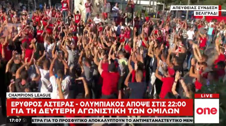 Εντυπωσιακή ατμόσφαιρα από οπαδούς του Ολυμπιακού και του Ερυθρού Αστέρα | tovima.gr