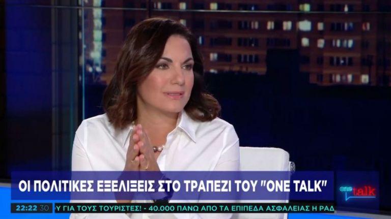 Ολ. Κεφαλογιάννη στο One Channel: Ο κ. Τσίπρας απαξίωσε την έννοια των συνόρων | tovima.gr