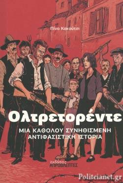 «Ολτρετορέντε» και «Arditi del Popolo»: Μόνο η ενότητα μπορεί να τσακίσει τον φασισμό | tovima.gr
