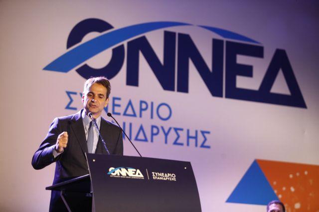 Συνέδριο ΟΝΝΕΔ : Ξεκινά την Παρασκευή με ομιλία Μητσοτάκη   tovima.gr