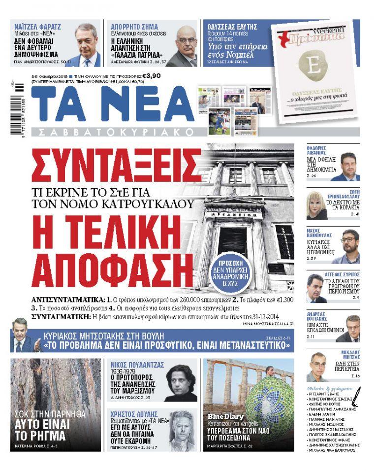Διαβάστε στα «ΝΕΑ Σαββατοκύριακο»: «Συντάξεις: Η τελική απόφαση» | tovima.gr