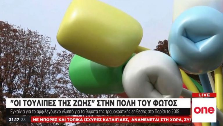 Δίχασε το κοινό το γλυπτό για τη μνήμη των θυμάτων του Μπατακλάν | tovima.gr
