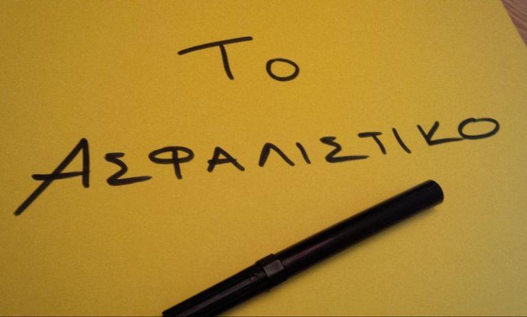 Ασφαλιστικό : Το «σαράβαλο» και η «μερσεντές» | tovima.gr